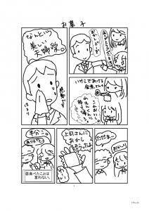 page_20130317210054.jpg