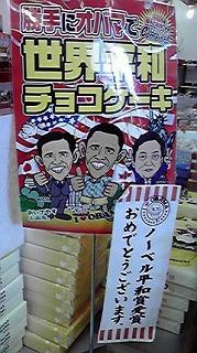 20100501 オバマ