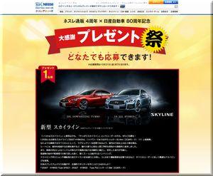 懸賞_ネスレ通販4周年×日産自動車80周年記念_スカイライン