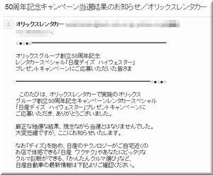 懸賞_オリックスレンタカー50周年記念キャンペーン落選通知