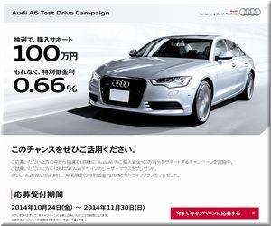 懸賞_Audi A6 100万円 購入サポート141030.jpg