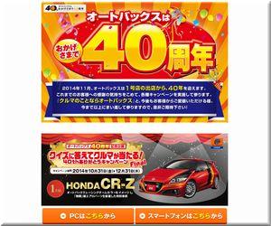 懸賞_ホンダ CR-Z オートバックス40周年記念企画