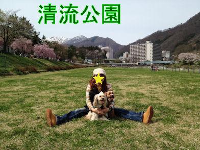 2012.4.29清流公園