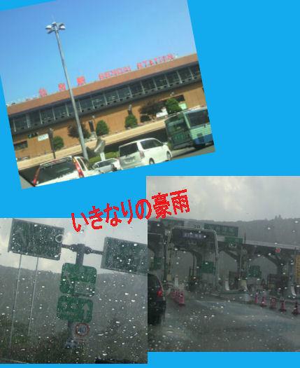 2012.8.17晴れてたのに・・