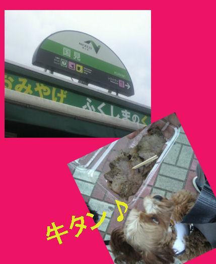 2012.8.17牛タン