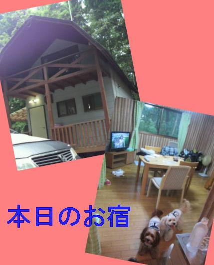 2012.8.17お宿