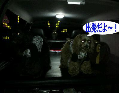 2012.5.4しゅっぱつ