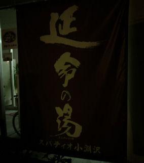 2012.5.5こぶちざわ
