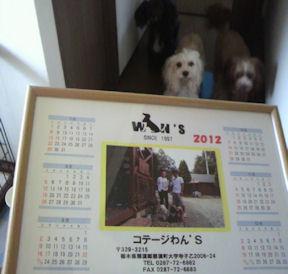 2012.8.18かレンダー