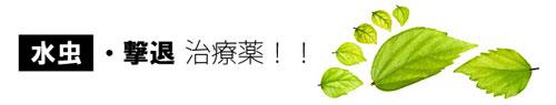 くすり屋さん.com 水虫撃退キャンペーン