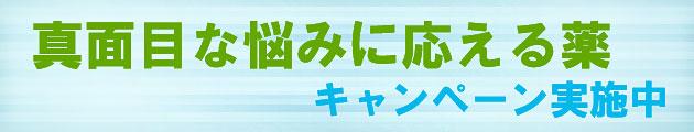 くすり屋さん.comナイトライフキャンペーン