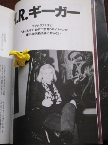 クトゥルー神話大全 (学研ムック)ギーガー