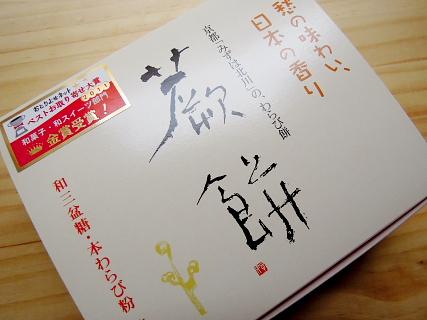 mizuhakitagawa4.jpg