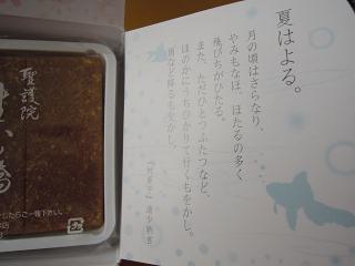 namayatuhaikokutou3.jpg