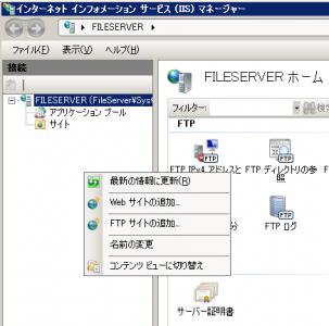 FTPサイトの追加