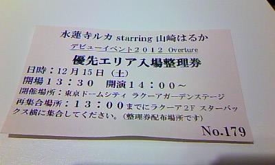 121215_1214~02
