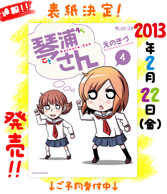 top_kotoura4_cover.jpg