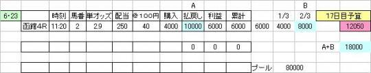 120623Ha4REXL_convert_20120623114739.jpg