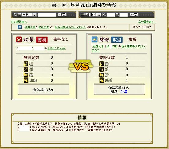 桜花落城3