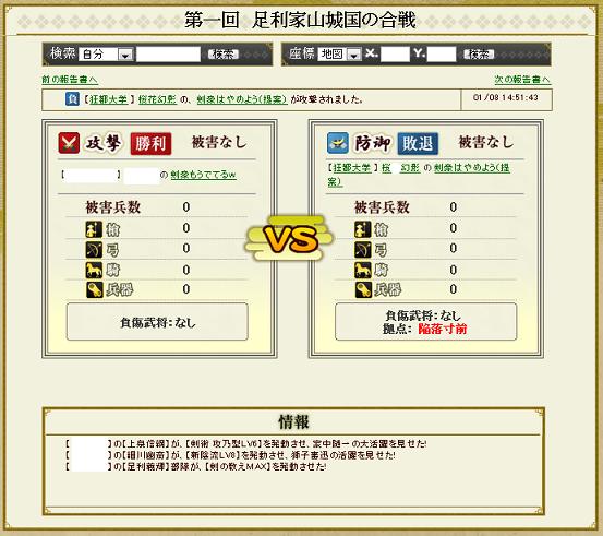 桜花落城4