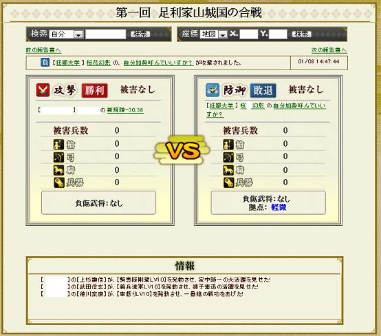 桜花落城2