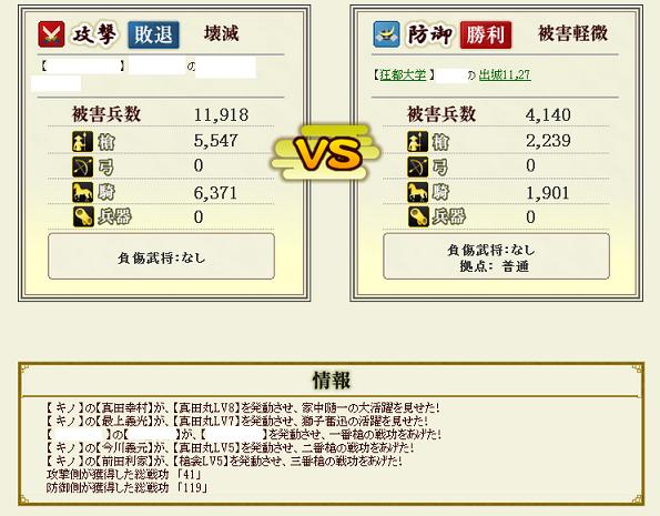 3回目合戦5