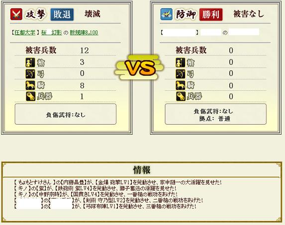 4回合戦3
