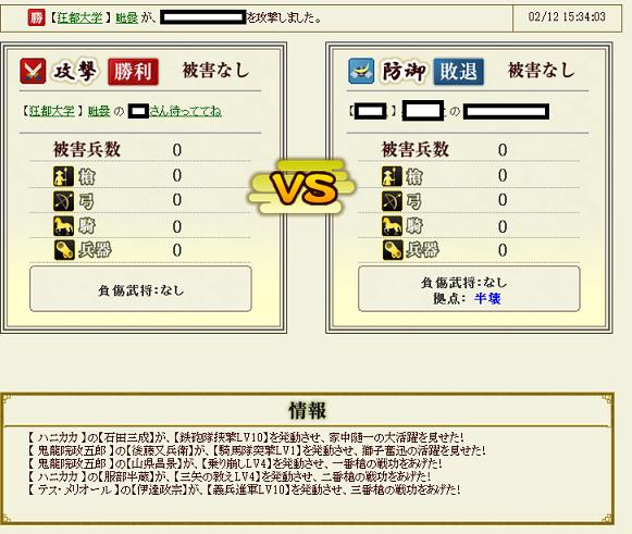 8盟主結果4