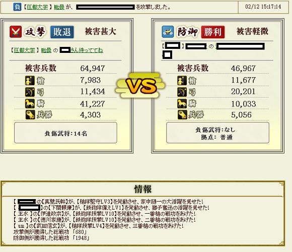 8盟主結果2