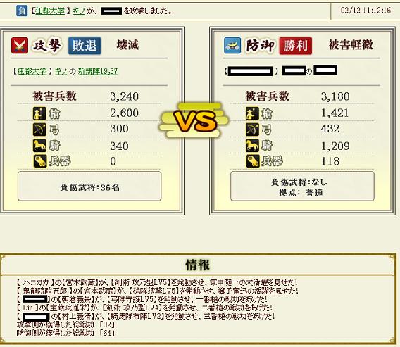 8盟主結果6