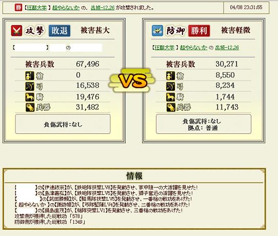16防衛2
