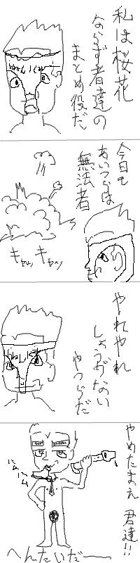桜花最低2