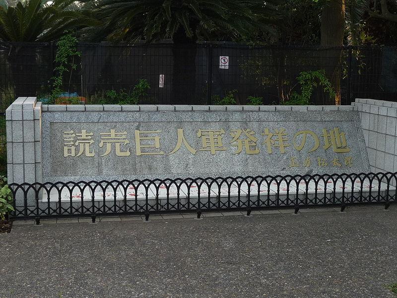 800px-Cradle_place_stele_Yomiuri_Giants.jpg