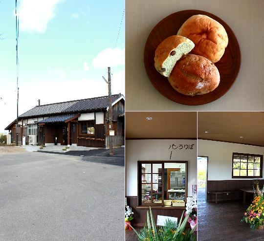 駅舎ぱん3