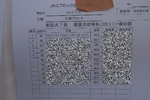 130129.jpg