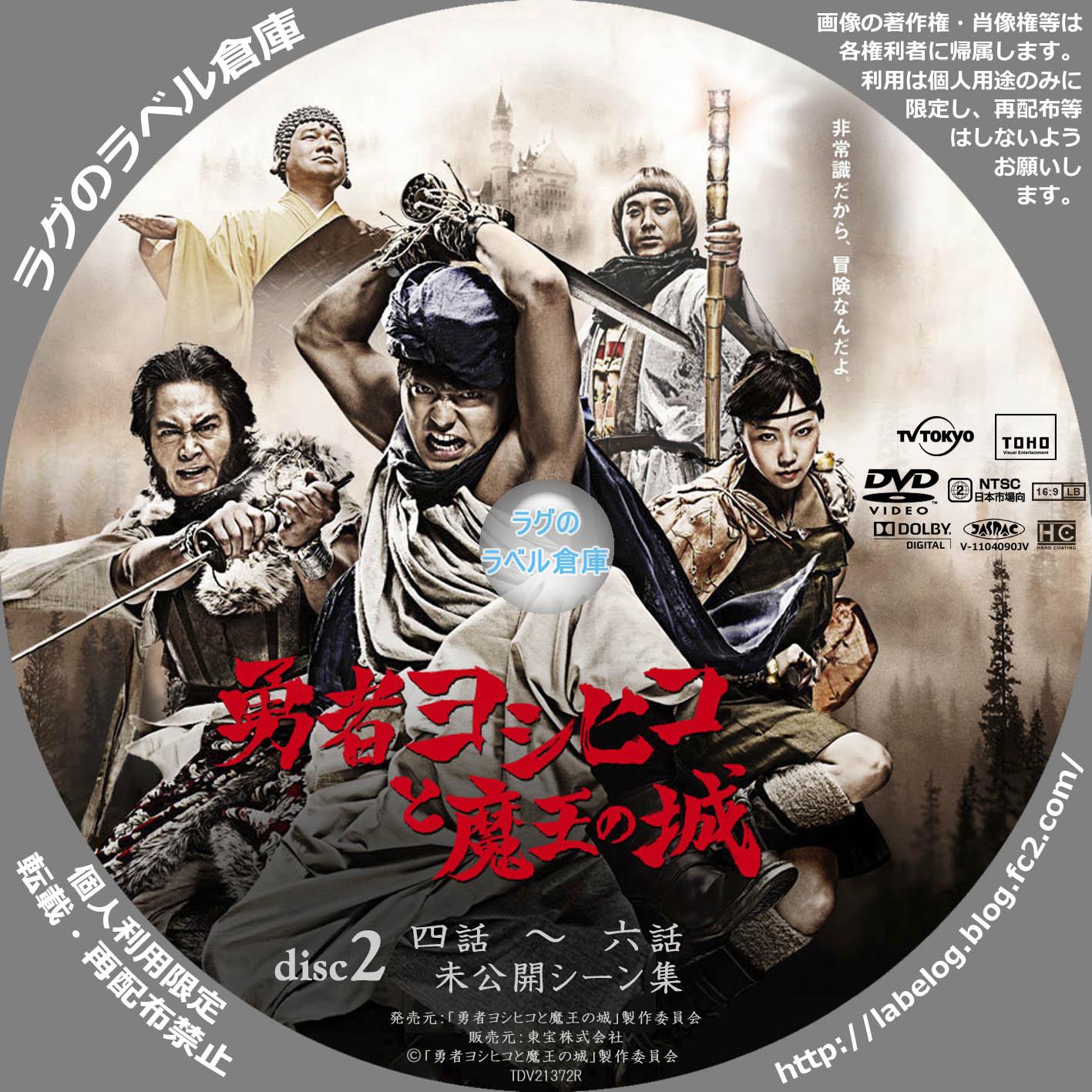 勇者ヨシヒコ ラグの CD / DVD /...
