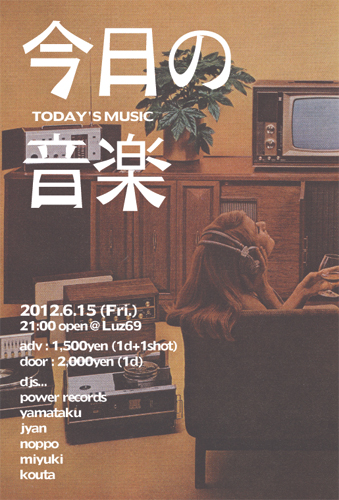 今日の音楽