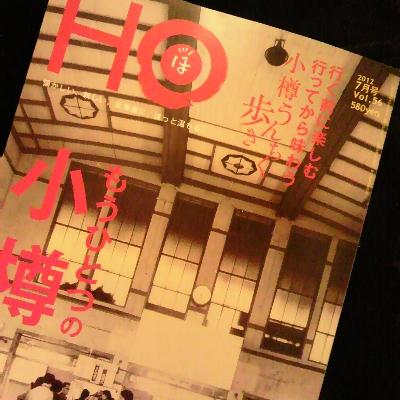 「ほ」2012年7月号