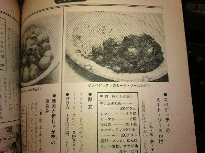 懐かしいレシピ