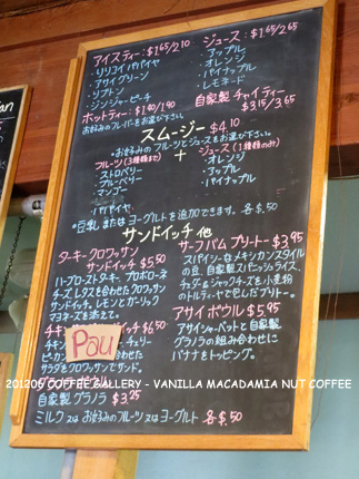 2012年6月 COFFEE GALLERY COFFEE