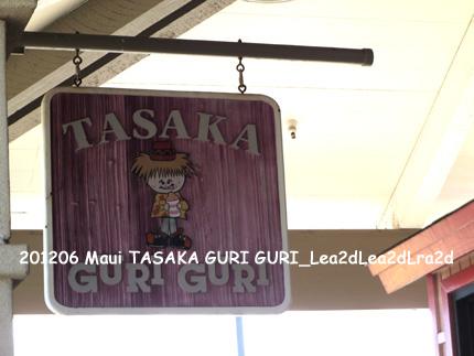2012年月 Tasaka GuriGuri-Kahului-Maui Mall
