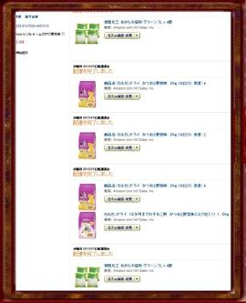 fc2blog_20130315014842e66.jpg