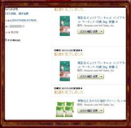 fc2blog_20130315015133f80.jpg