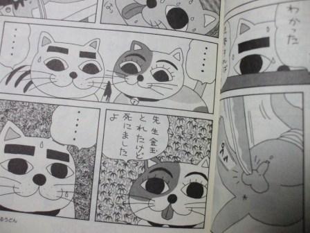 ねこぢるうどん(デビュー作)