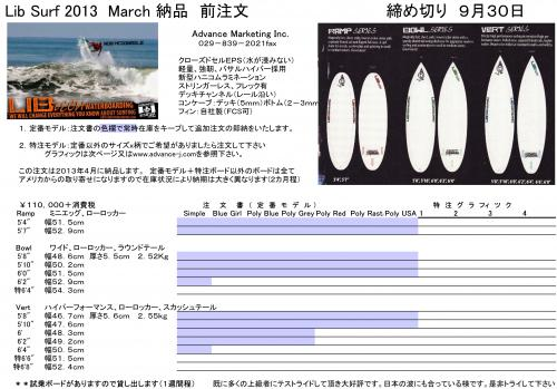 Lib+Surf+2013注文書-1_convert_20120911111016