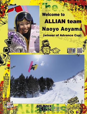 NAOYO AOYAMA SNOWBOARDER