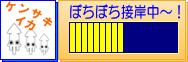 接岸メーター ケンサキ-ぼちぼち