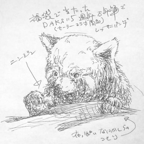 DAKS115周年記念万年筆のレッサーパンダ
