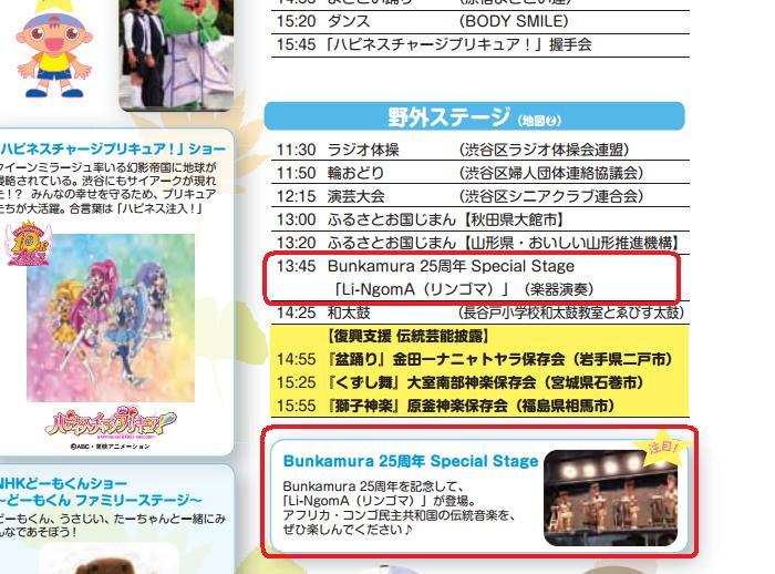 リンゴマ@代々木公園渋谷くみんの広場フェスティバル