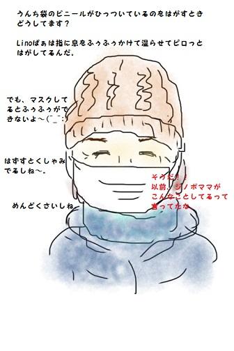 -1マスク2